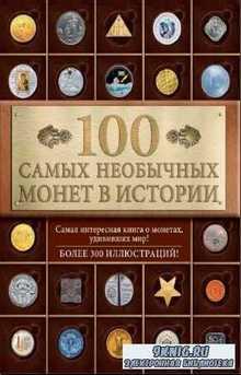 Кузнецова-Тимонова А.В. - 100 самых необычных монет в истории