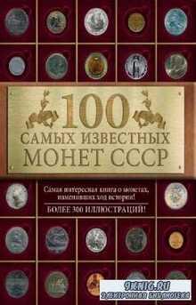 Слука И. - 100 самых знаменитых монет СССР