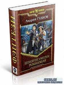 Гудков Андрей - Цепной пес империи. Революция