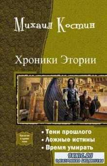 Костин Михаил - Хроники Этории. Трилогия в одном томе