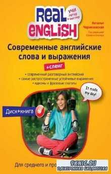 Черниховская Н.О. - Современные английские слова и выражения + Сленг