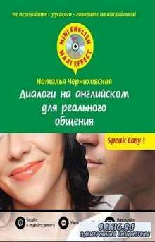 Черниховская Н.О. - Диалоги на английском для реального общения