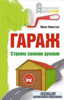 Никитко Иван - Гараж. Строим своими руками