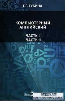 Губина Г.Г. - Компьютерный английский. В 2-х томах