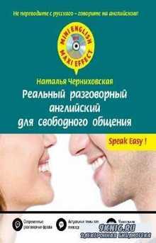 Черниховская Н.О. - Реальный разговорный английский для свободного общения