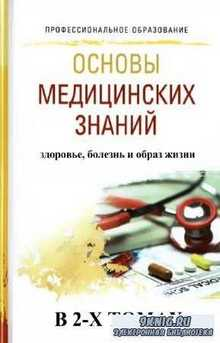 Артюнина Г.П., Гончар Н.Т. - Основы медицинских знаний. Здоровье, болезнь и ...