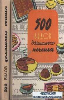 Бибикова К. - 500 видов домашнего печенья. 3-е издание