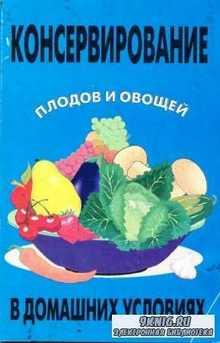 Оремус Н. - Консервирование плодов и овощей в домашних условиях