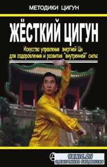 Литан Ма - Жесткий цигун. Искусство управления энергией Ци для здоровья и р ...