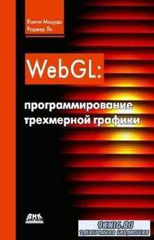 Мацуда Коичи, Ли Роджер - WebGL Программирование трехмерной графики