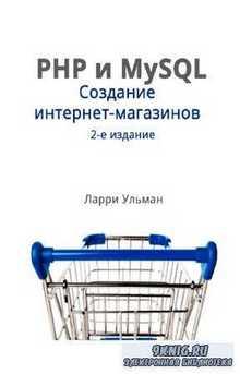 Ульман Ларри - PHP и MySQL. Создание интернет-магазинов