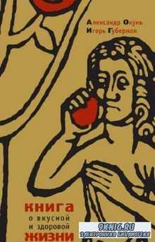 Окунь А.Н., Губерман И.М. - Книга о вкусной и здоровой жизни
