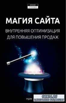 Гудкова Е. - Магия сайта: внутренняя оптимизация для повышения продаж