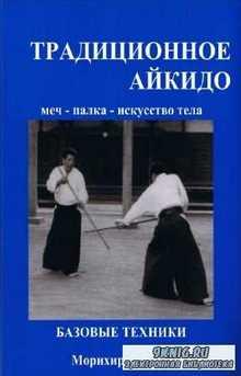Сайто Морихиро - Традиционное Айкидо