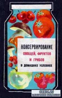 Шапиро Д.К., Голомшток М.М. - Консервирование овощей, фруктов и грибов в до ...