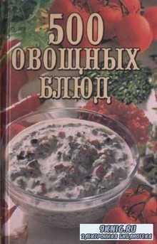 Самсонова А.В. - 500 овощных блюд