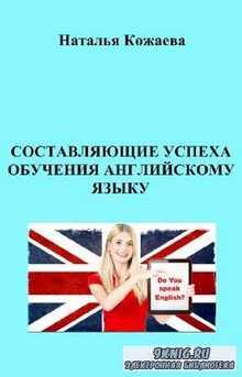 Кожаева Наталья - Составляющие успеха обучения английскому языку