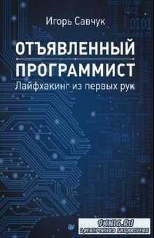 Савчук Игорь - Отъявленный программист. Лайфхакинг из первых рук