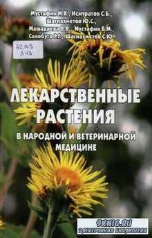 Мустафин М.К. - Лекарственные растения в народной и ветеринарной медицине