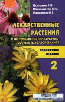 Исмуратов С.Б. - Лекарственные растения при сердечно-сосудистых заболевания ...