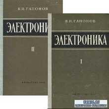 Гапонов В.И. - Электроника. В 2-х томах