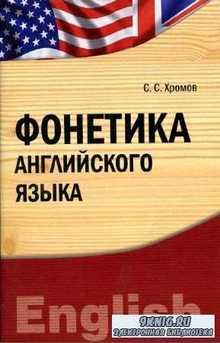 Хромов С.С. - Фонетика английского языка