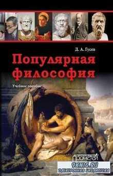 Гусев Дмитрий - Популярная философия. Учебное пособие