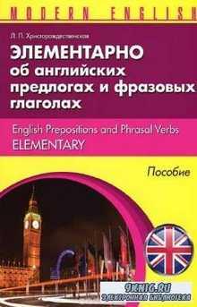 Христорождественская Л.П. - Элементарно об английских предлогах и фразовых глаголах