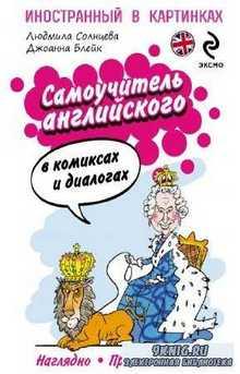 Л. Солнцева,  Д. Блейк - Самоучитель английского в комиксах и диалогах