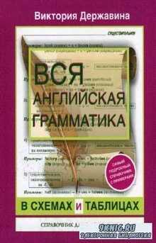 Державина В.А. - Вся английская грамматика в схемах и таблицах