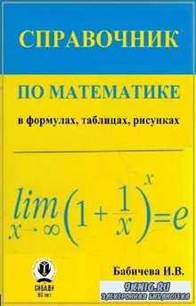 Бабичева И.В., Болдовская Т.Е. - Справочник по математике (в формулах, таблицах, рисунках)