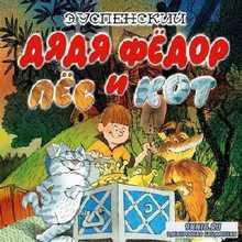 Успенский Эдуард - Дядя Федор, пес и кот (Аудиокнига) читает Герасимов В.