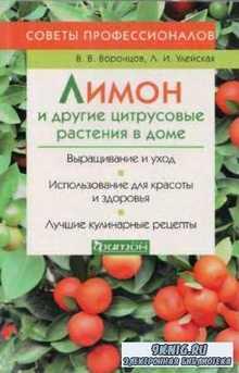 Воронцов В.В., Улейская Л.И. - Лимон и другие цитрусовые растения в доме