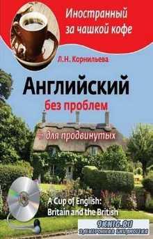 Корнильева Л. - Английский без проблем для продвинутых