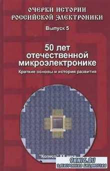 Малашевич Б.М. - 50 лет отечественной микроэлектронике. Краткие основы и история развития