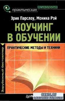 Парслоу Э., Рэй М. - Коучинг в обучении: практические методы и техники