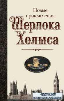коллектив авторов - Новые приключения Шерлока Холмса (антология)