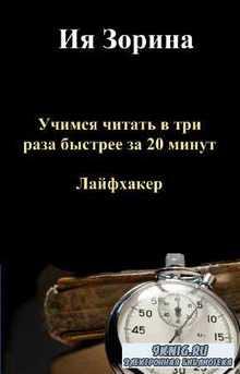 Зорина Ия - Учимся читать в три раза быстрее за 20 минут - Лайфхакер
