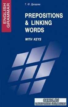Дроздова Т.Ю. - English Grammar : Prepositions & Linking Words. With Keys : Учебное пособие