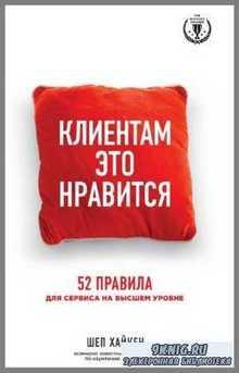 Шеп Хайкен - Клиентам это нравится. 52 правила для сервиса на высшем уровне