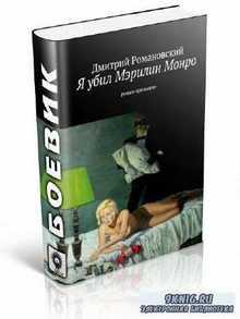 Романовский Дмитрий - Я убил Мэрилин Монро