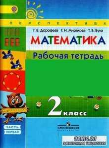Дорофеев Г. В., Миракова Т.Н., Бука Т.Б. - Математика. Рабочая тетрадь. 2-й ...