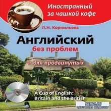 Корнильева Л. - Английский без проблем для продвинутых (+CD)