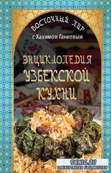 Ганиев Х. - Энциклопедия узбекской кухни