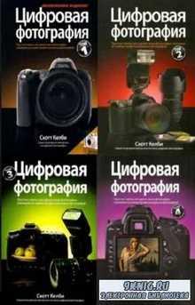 Келби Скотт - Цифровая фотография. В 4-х томах