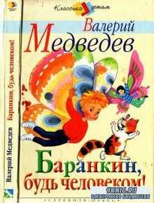 Медведев В.- Баранкин, будь человеком!
