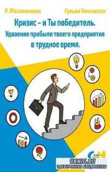 Масленников Роман, Никлассон Гульви - Кризис – и Ты победитель