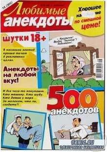 Журнал Любимые анекдоты2 номера 2011 - 2013