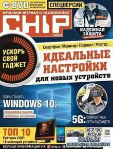 Журнал Chip №10 (октябрь 2015)