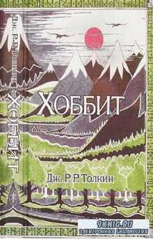 Толкин Д. - Хоббит